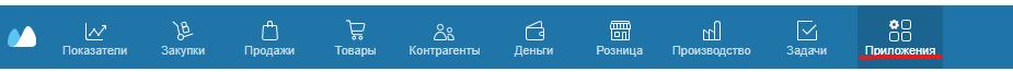 """Инструкция по интеграции с """"Мой склад"""""""