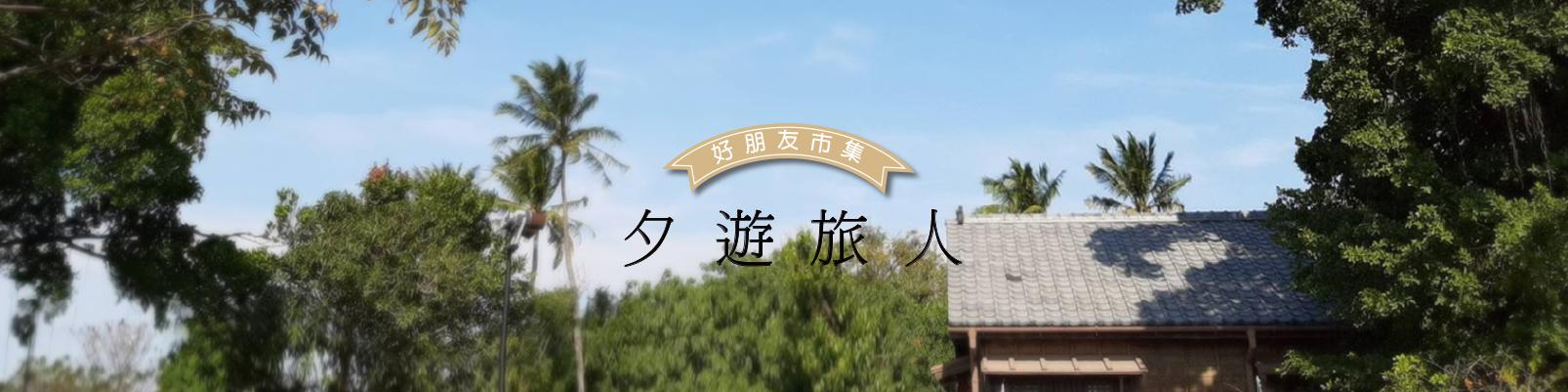 3月 // 夕遊旅人 - 好朋友市集
