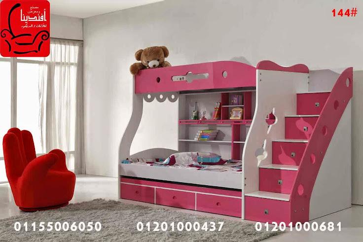 احدث غرف نوم اطفال مودرن 2014 بدورين, من معرض افندينا Rh6nZIjrNmOj2OGfpj2b