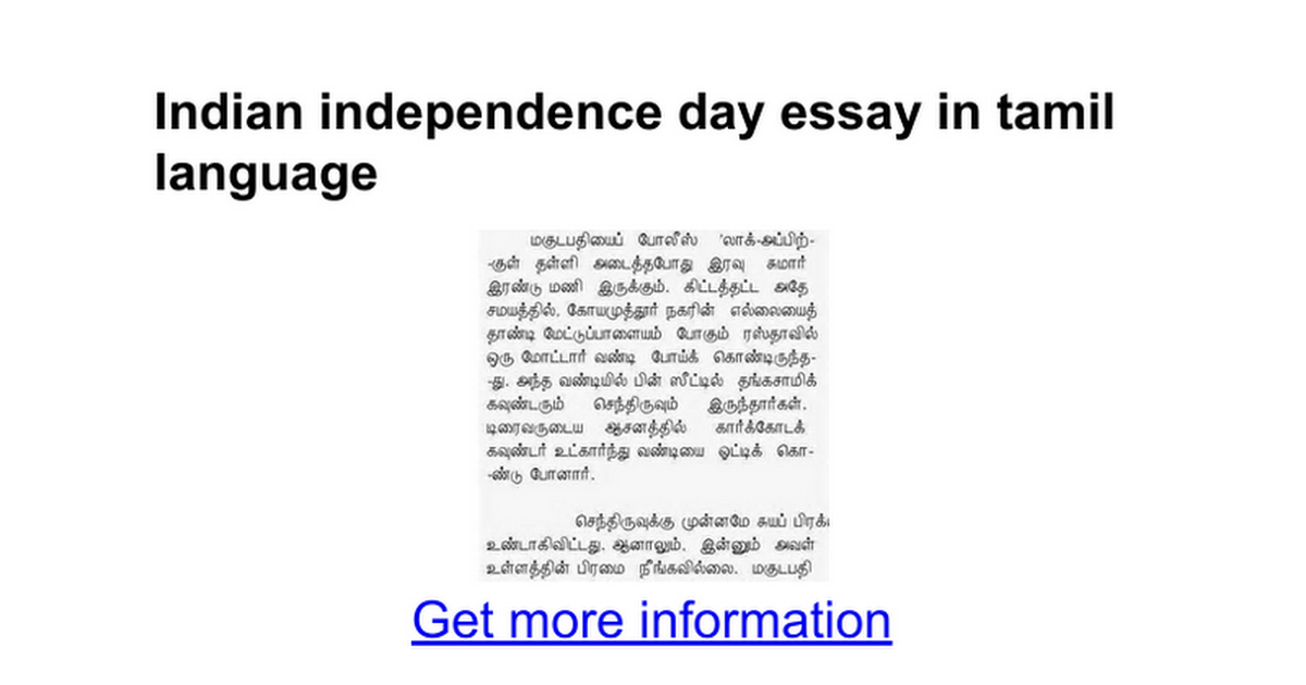 Essays About English Language  English Composition Essay Examples also Synthesis Essay Prompt Indian Independence Day Essay In Tamil Language  Google Docs Comparative Essay Thesis Statement