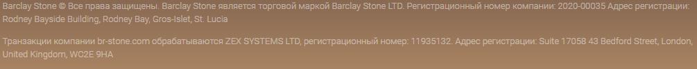 Стоит ли доверять Barclay Stone: обзор и отзывы