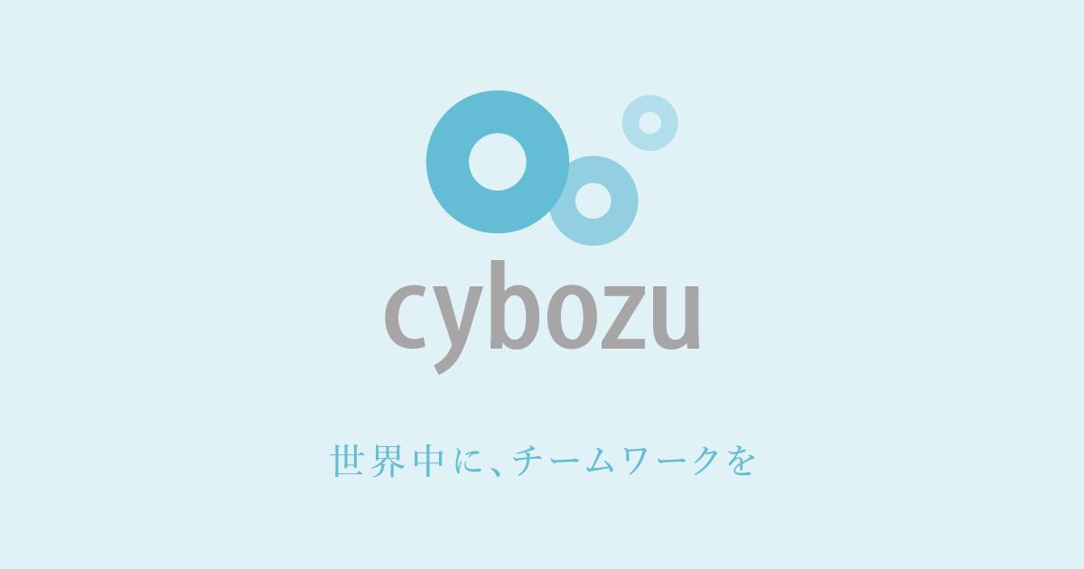 サイボウズ株式会社(Cybozu,Inc.)