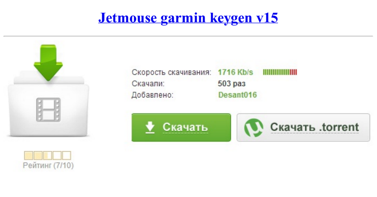 jetmouse garmin keygen v1 5 download