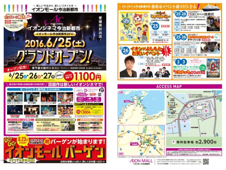 A163.【今治新都市】イオンモールバーゲン1-1.jpg