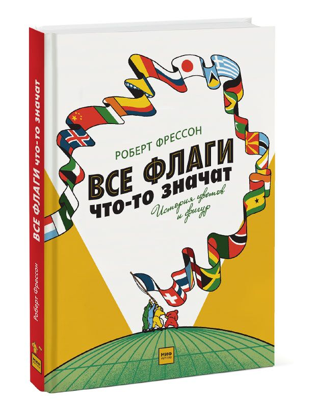 Книга «Все флаги что-то значат» Роберт Фрессон