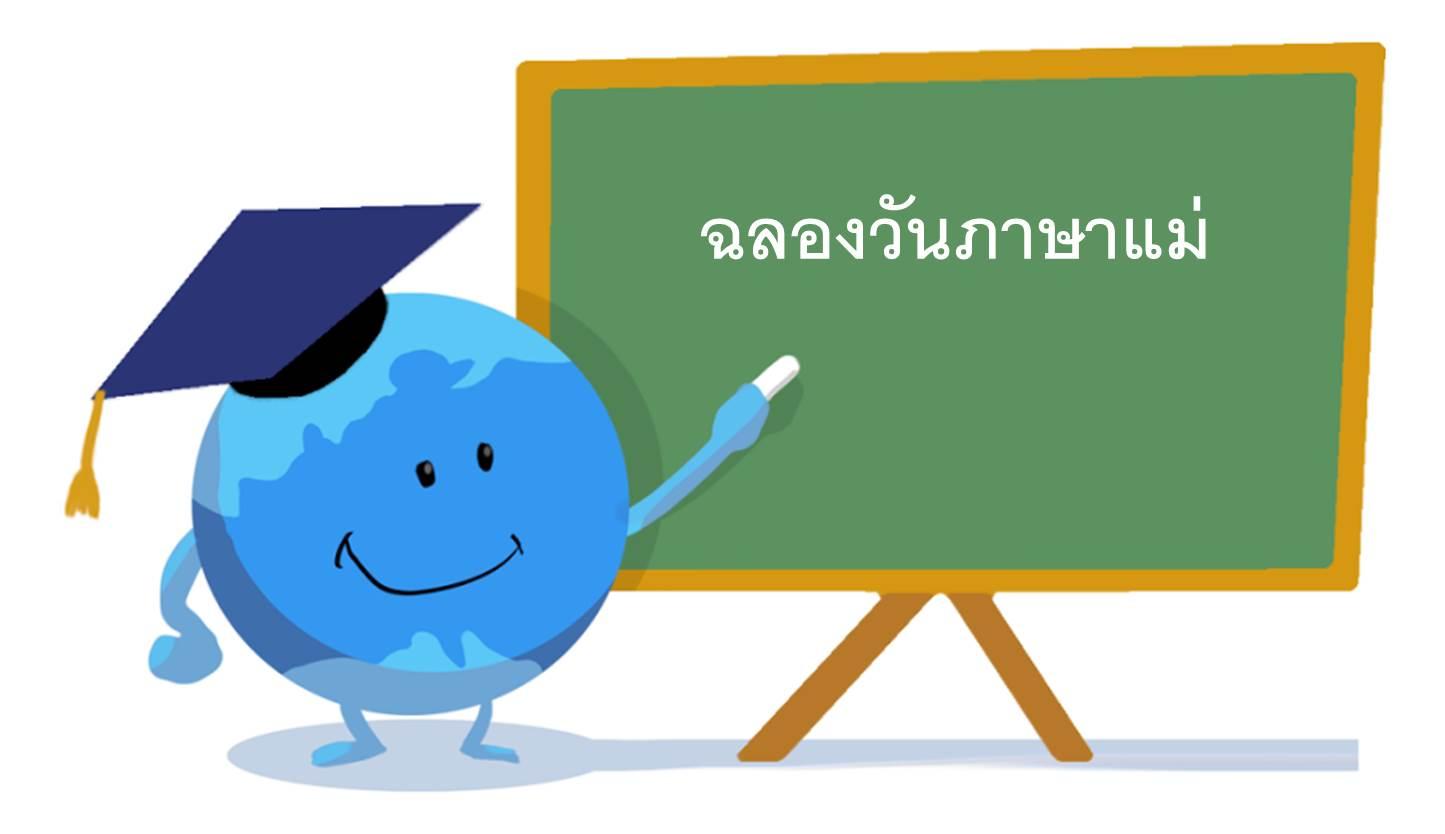 Celebrate Mother Language Day.jpg
