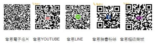 韋恩電子名片/YouTube/Line/Facebook/Yahoo超級商城賣場