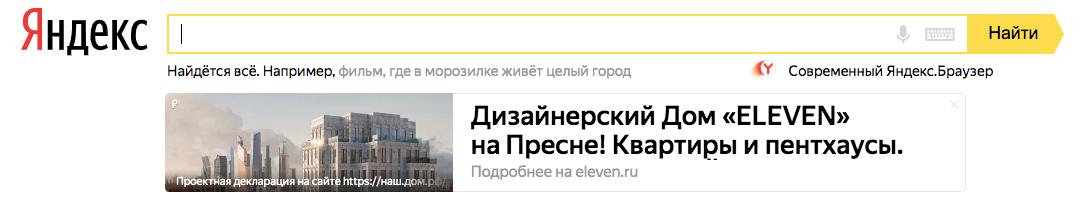 баннер Яндекс - главная страница