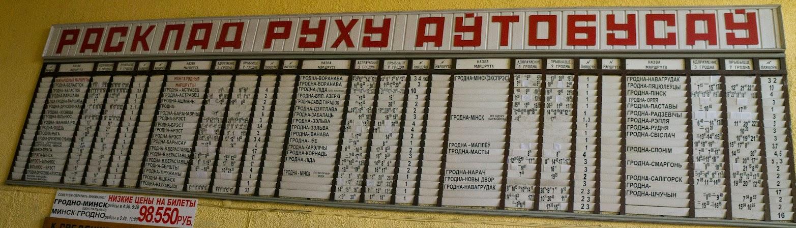 Расписание автобусов Гродно