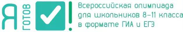 http://school2-2006.ucoz.ru/2017-2018/novosti/ja_gotov.jpg