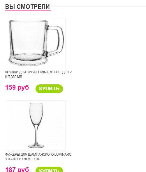 Кружки для пива Luminarc ДРЕЗДЕН 2 шт 330 мл Купить в Москве  159 руб.png