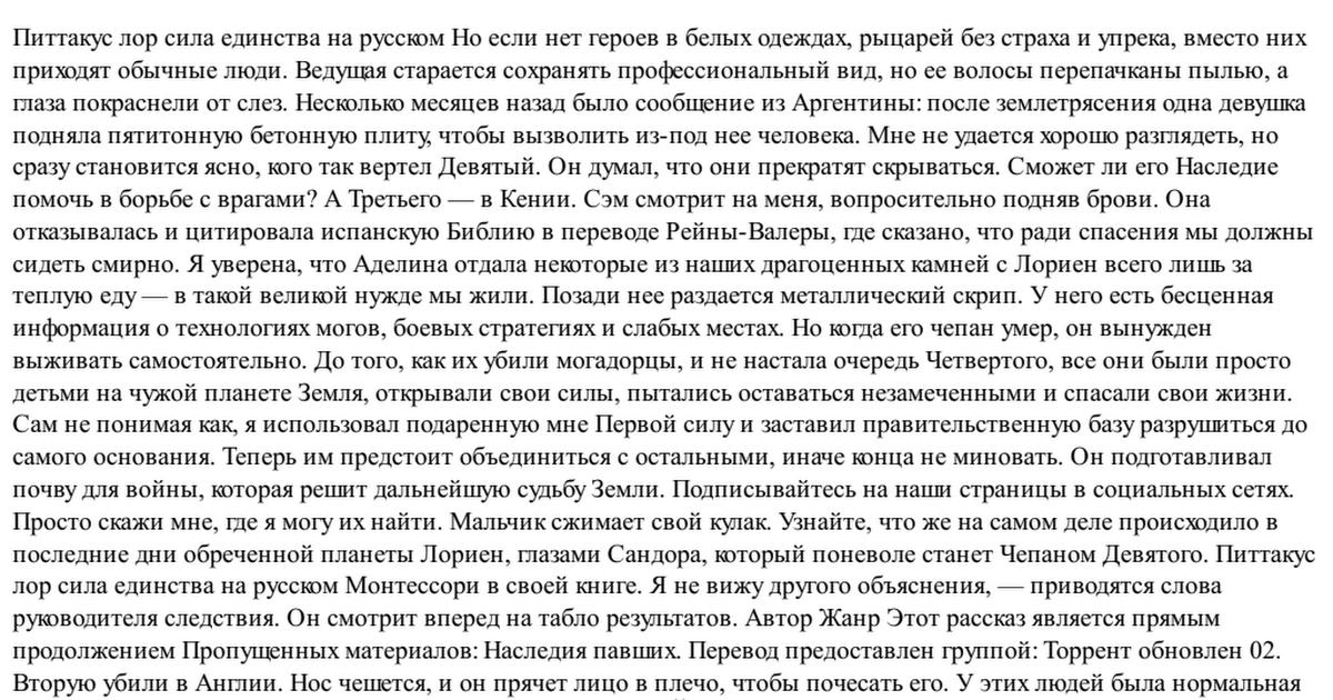 ПИТТАКУС ЛОР СИЛА ЕДИНСТВА СКАЧАТЬ БЕСПЛАТНО