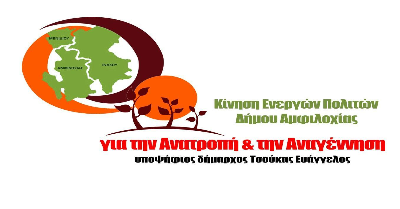 C:\Users\ΕΛΕΝΗ\Desktop\logo_full copy.jpg