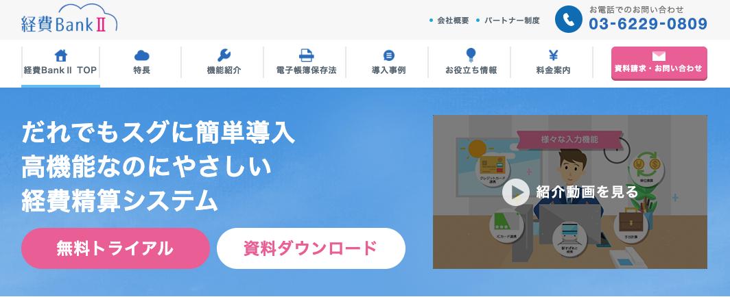 経費BANKⅡトップ画像