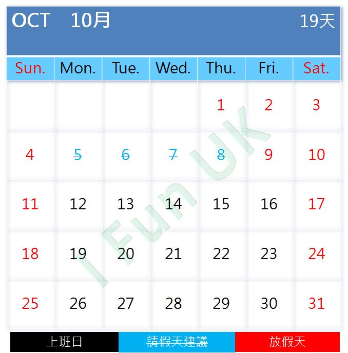 2020年10月份國慶日連假請假攻略