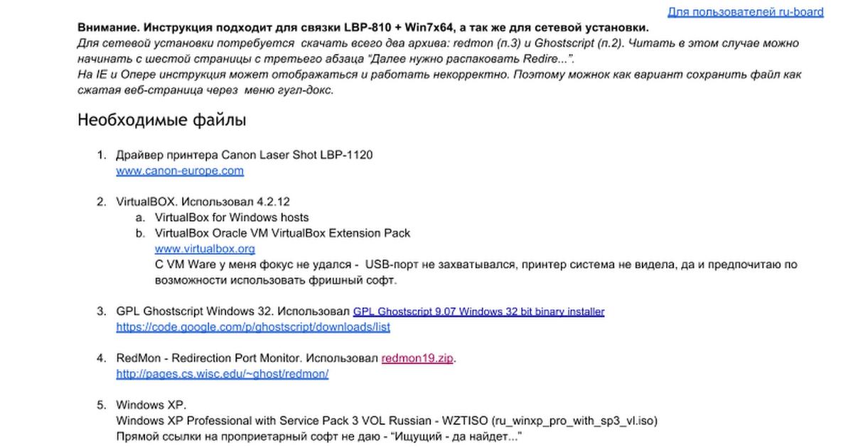 Canon Laser Shot LBP-1120 +