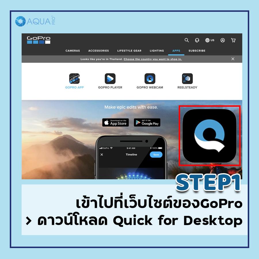 อัพเดท GoPro ผ่านคอมพิวเตอร์