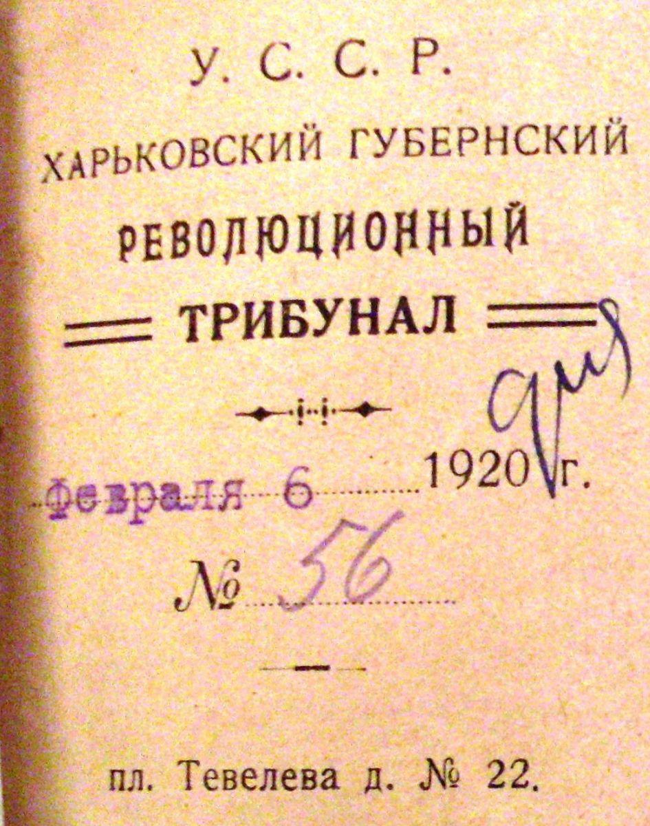 Кутовий штамп Харківського Губернського Революційного Трибуналу