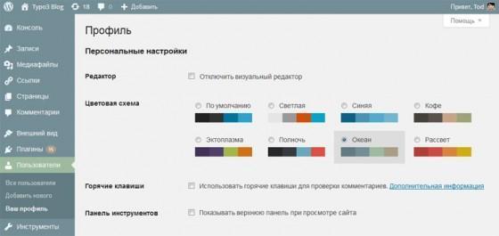 Цветовые схемы для админки