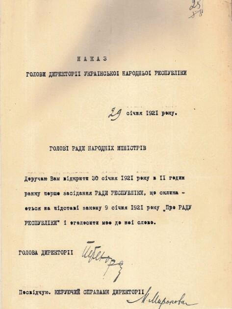 Приказ Симона Петлюры об открытии первой сессии Совета Республики