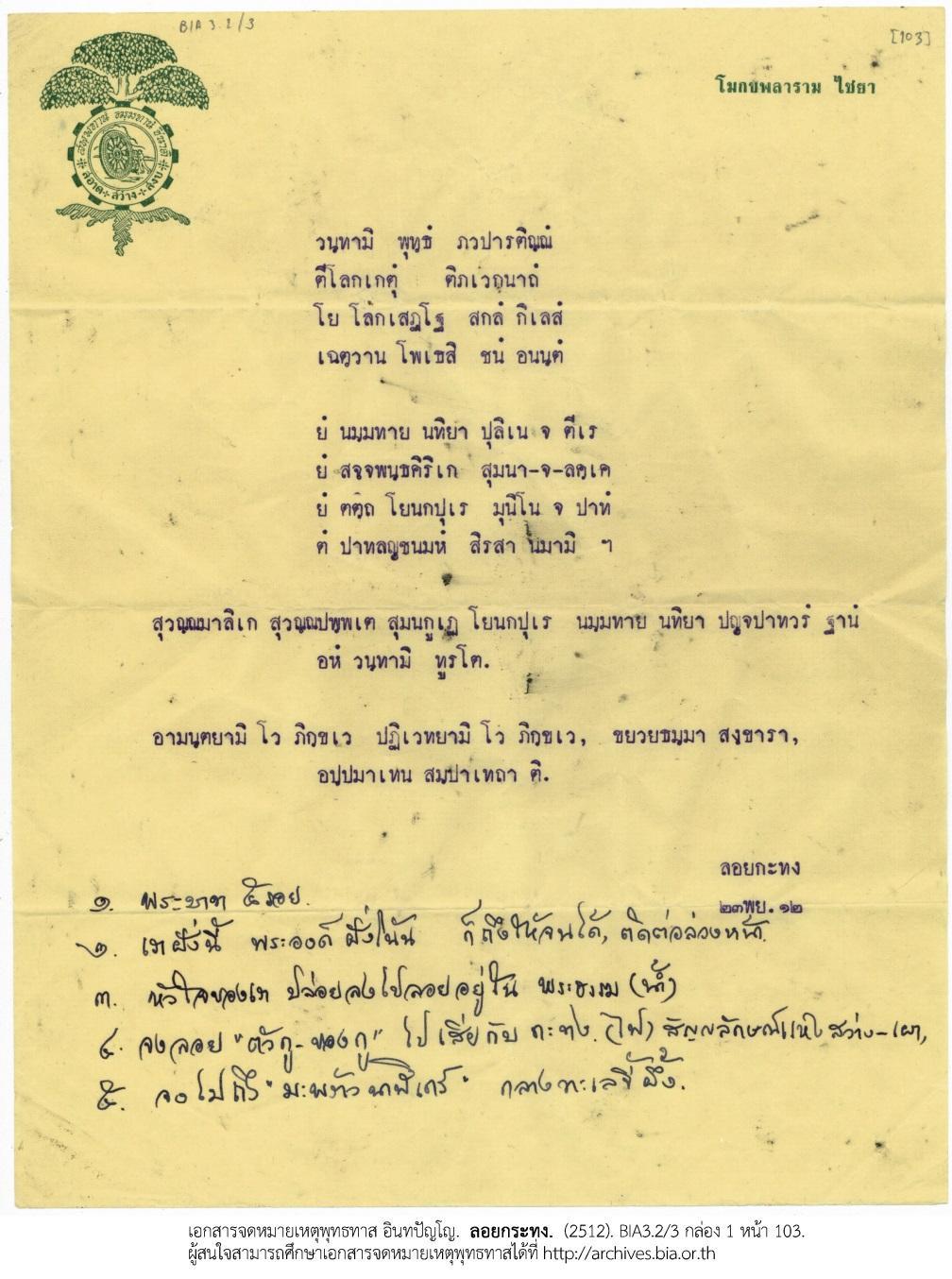 P:\Archival\Archives Office\เผยแพร่บริการจดหมายเหตุ\ตามรอยพุทธทาสกับจดหมายเหตุ\ลอยกระทงอย่างไร\BIA03020001-030-0103_00-0000.jpg