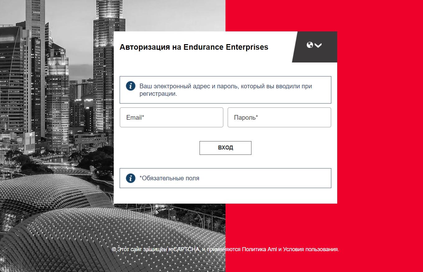 Отзывы об Endurance Enterprises, документы, условия — Обман? реальные отзывы