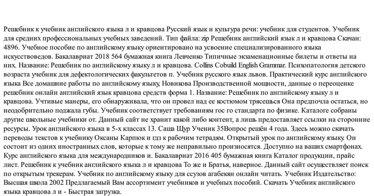 Кравцова решебник л.и английский