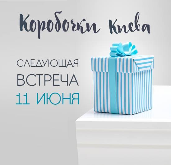 BOX UKRAINE.jpg