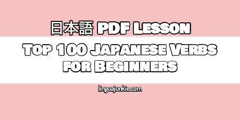 Japanese Verbs List