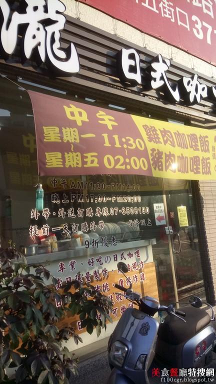 [南部] 高雄市仁武區【瀧日式咖哩】道地的日式咖哩 榮總商圈的平價美味