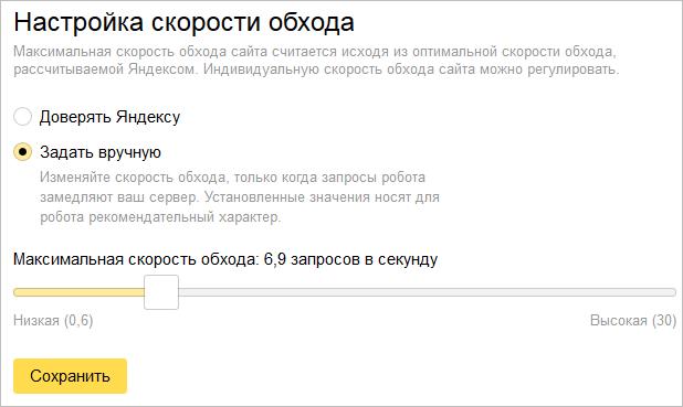Скорость обхода робота в Яндекс Вебмастере