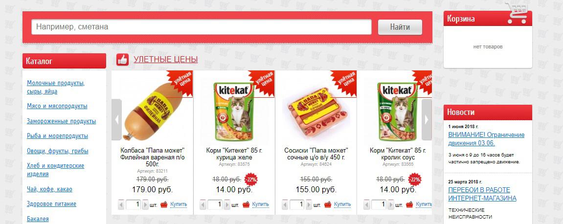Каталог продуктов в интернет-магазине