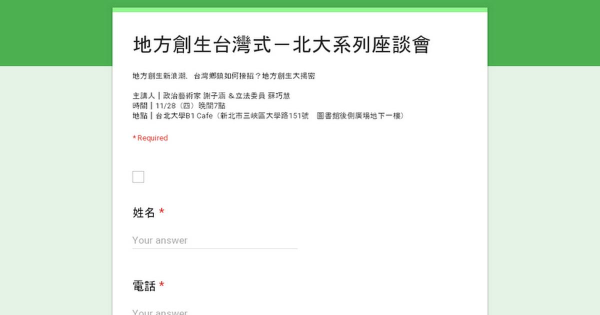 地方創生台灣式-北大系列座談會