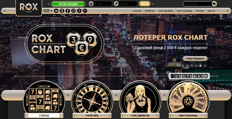 Турниры Казино Rox на зеркале и официальном сайте