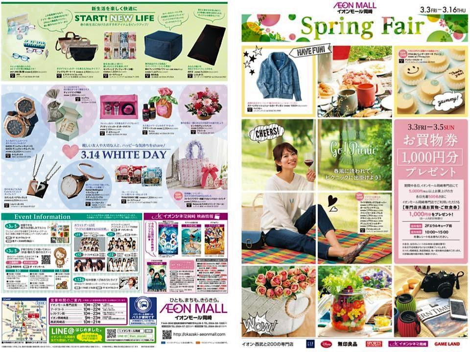 A093.【岡崎】Spring Fair01.jpg