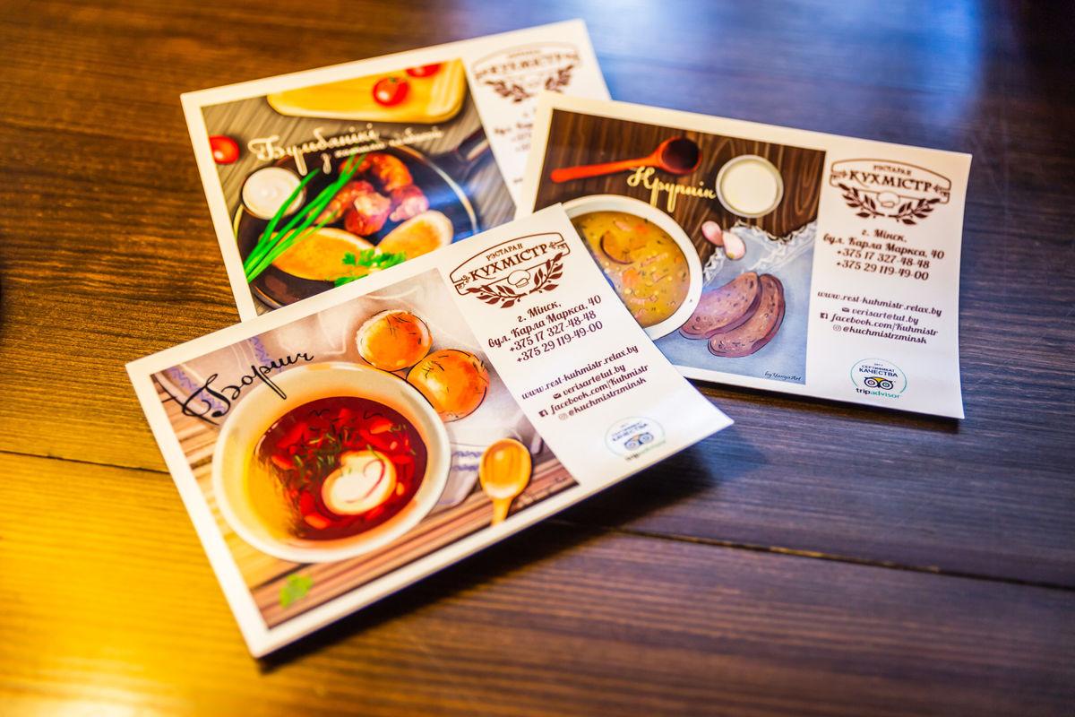 Ресторан Кухмистр с национальными блюдами