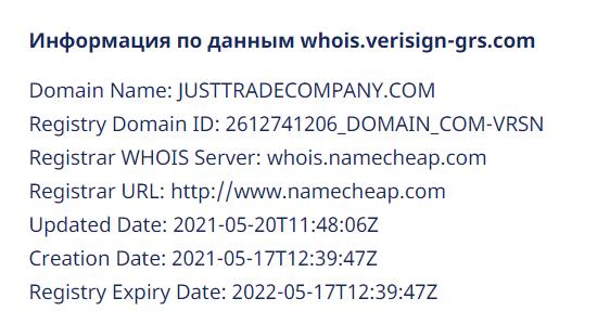 Отзывы о Just Trading Company: что предлагает брокер?
