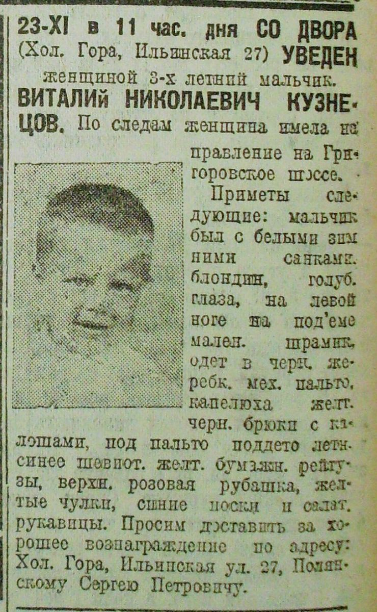Це оголошення 1932 року можна й не коментувати