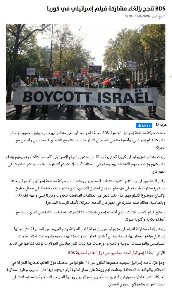 """그림 2. 아랍어 신문(웹페이지)에 실린 기사. 기사 내용 상단에 """"BOYCOTT ISRAEL""""이라고 써 있는 긴 현수막을 들고 거리를 행진하는 사진이 있다. 내용은 아래 참고."""