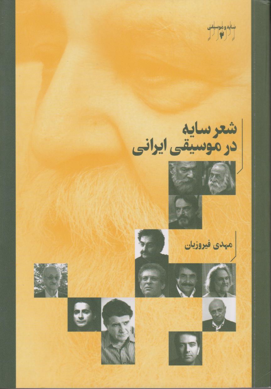 کتاب شعر سایه در موسیقی ایرانی مهدی فیروزیان انتشارات هنرموسیقی