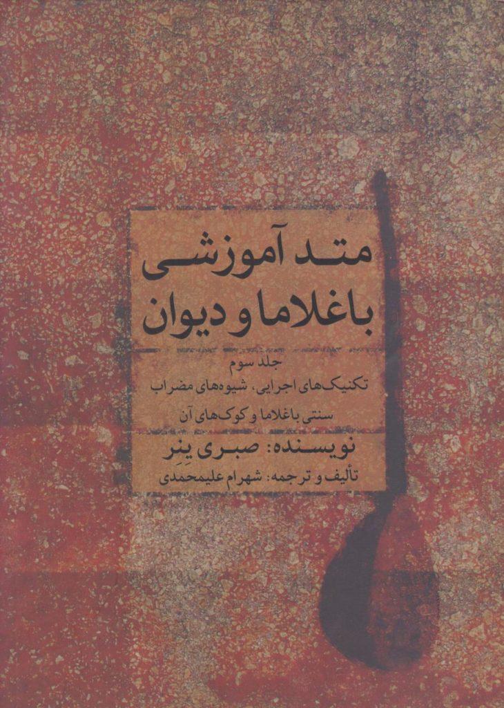 کتاب آموزش باغلاما و دیوان صبری ینر 3 انتشارات ماهور