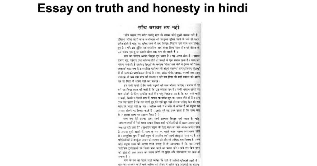 essay on truth and honesty in hindi google docs