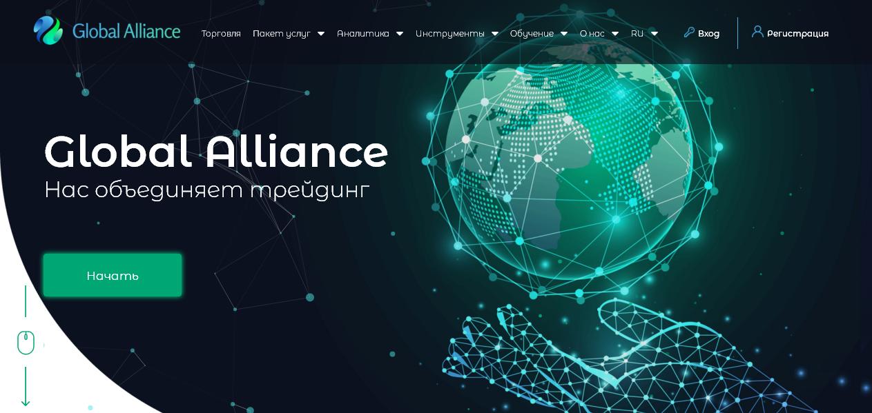 Объективный обзор деятельности брокера Global Alliance с отзывами клиентов