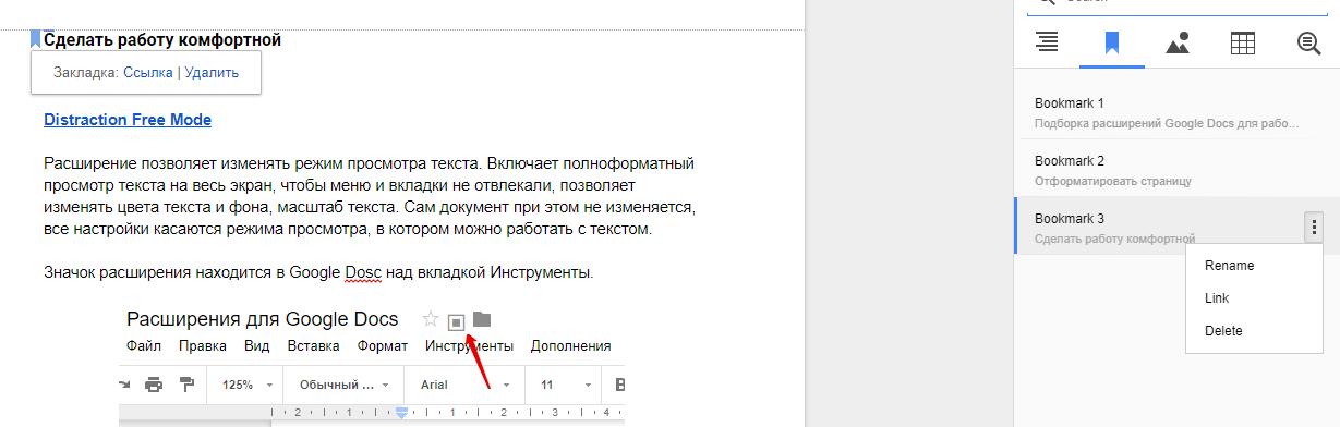 Расширение для закладок в Google Docs