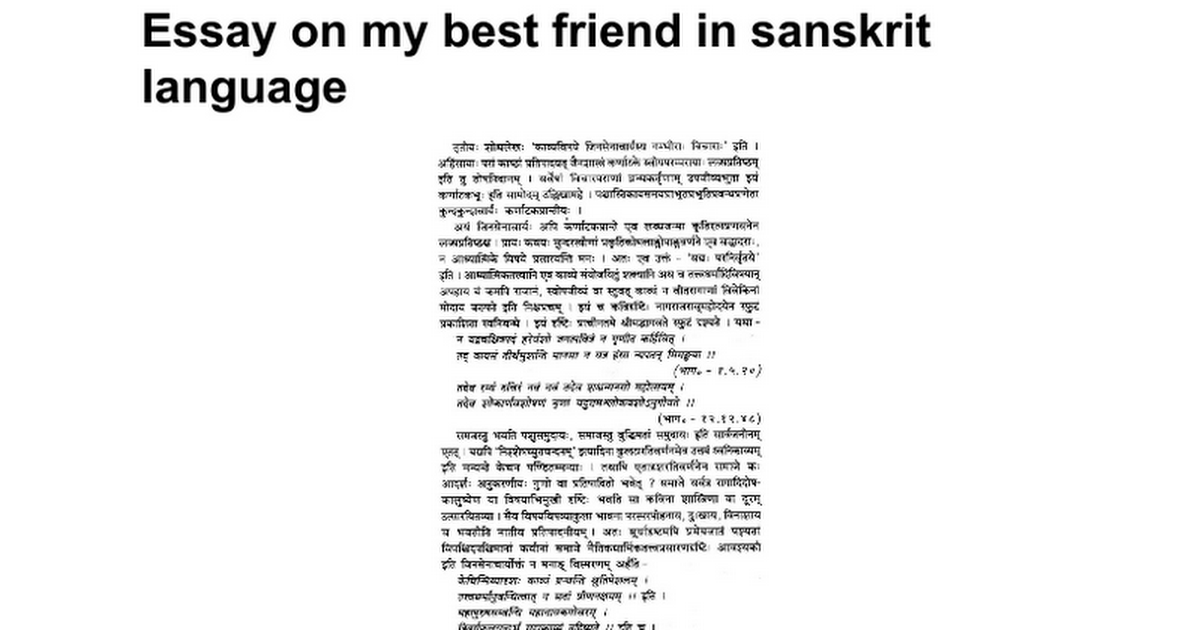 essay on gandhiji in sanskrit language About gandhiji in sanskrit language essay research papers on causes of depression essay on teenage drug abuse writing a good thesis statement for an essay xml equality before the law essay writer best essay writing companies names how to write citation in the essay 10000 word essay vocabulary, what does summative essay mean ceremonial.