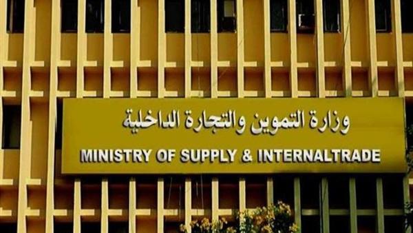 وزارة التموين والتجارة