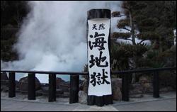 Beppu Onsen (Jepang)