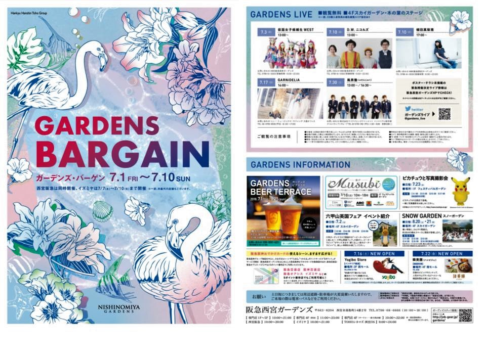 O19.【阪急西宮ガーデンズ】GARDENS BARGAINまとめ.jpg