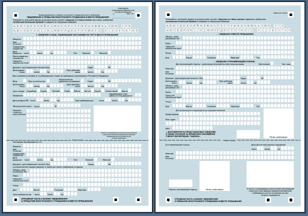 Registration template