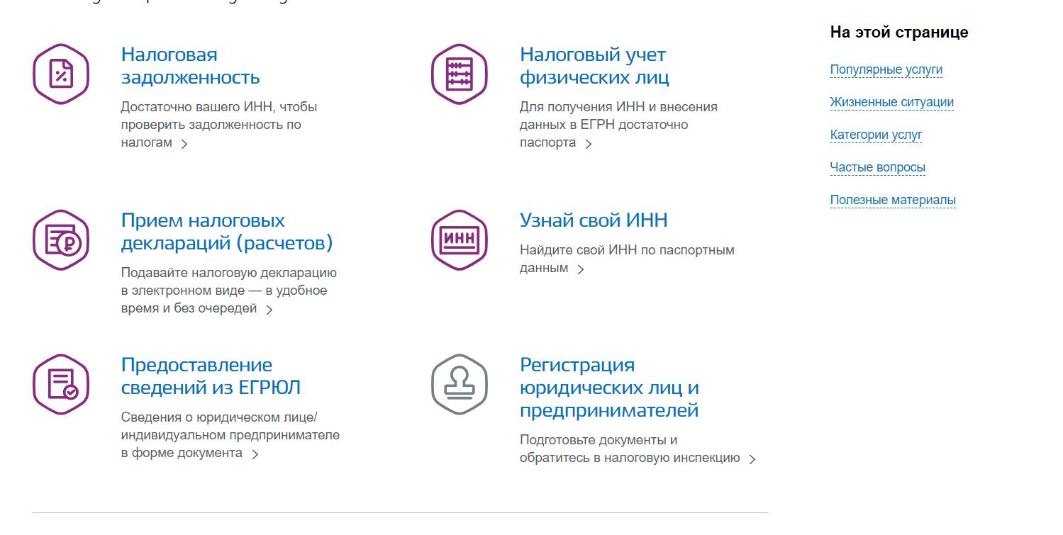портал Госуслуги Налоги и финансы